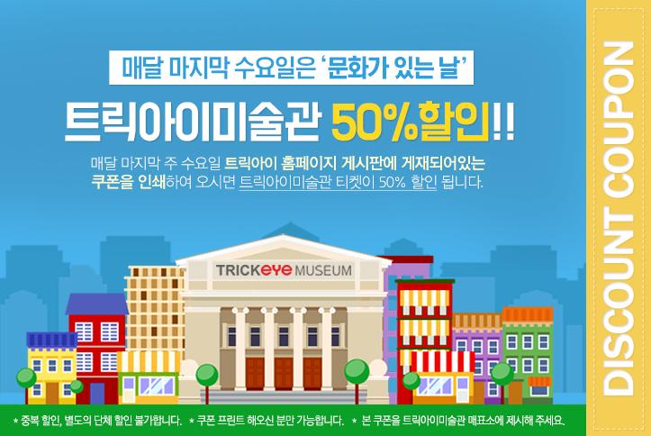 特麗愛美術館TrickeyeMuseum-首爾自由行-韓國自由行-韓國旅遊-首爾景點-韓國機票