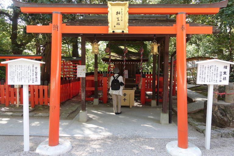 京都自由行-京都景點-祈求姻緣的相生社