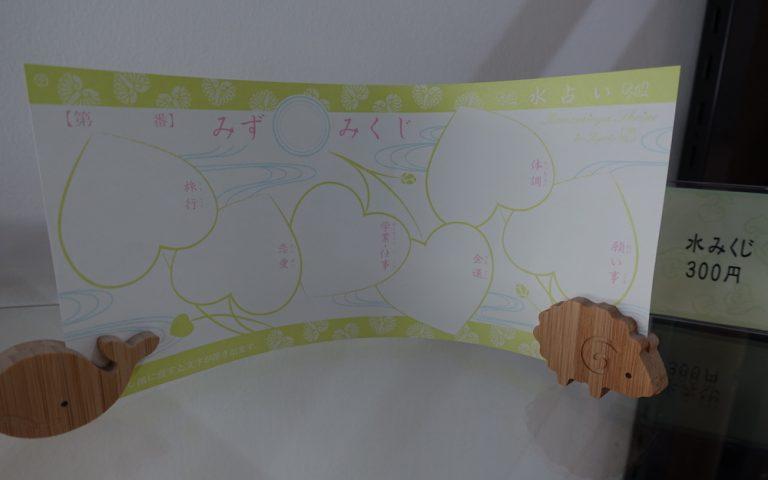 京都自由行-京都景點-水籤盛惠¥300
