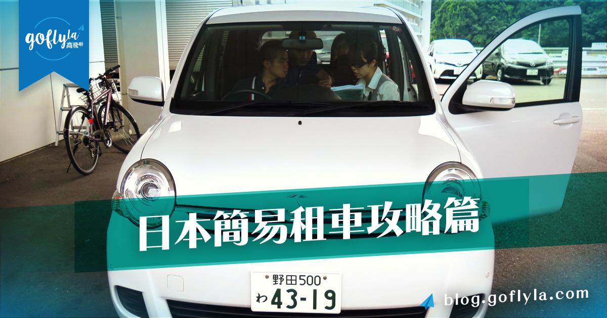 東京自由行-日本簡易租車攻略篇