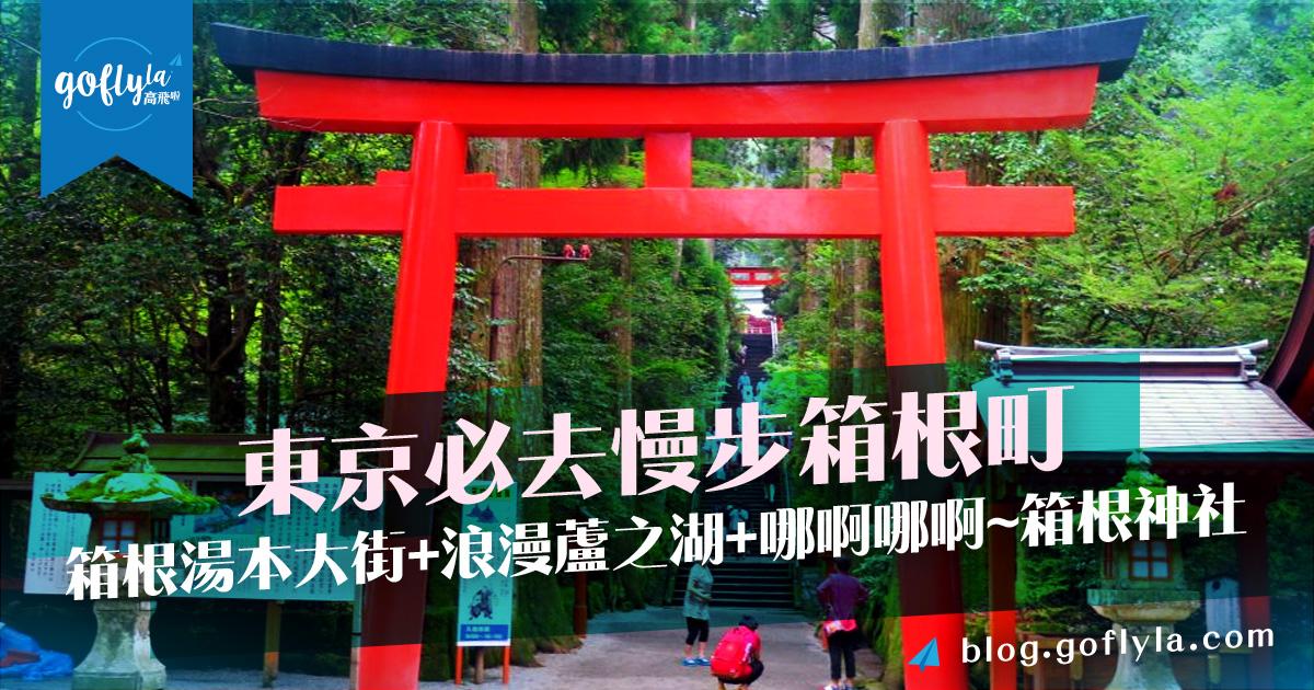 東京必去慢步箱根町 (箱根湯本大街+浪漫蘆之湖+哪啊哪啊~箱根神社)