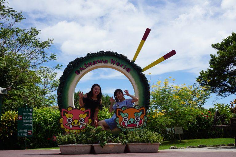 沖繩世界文化王國-沖繩自由行-沖繩旅遊-沖繩機票