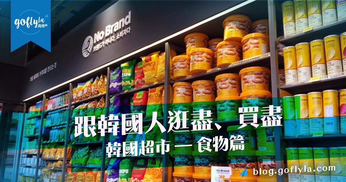 韓國自由行!跟韓國人逛盡﹑買盡韓國超市 – 食物篇