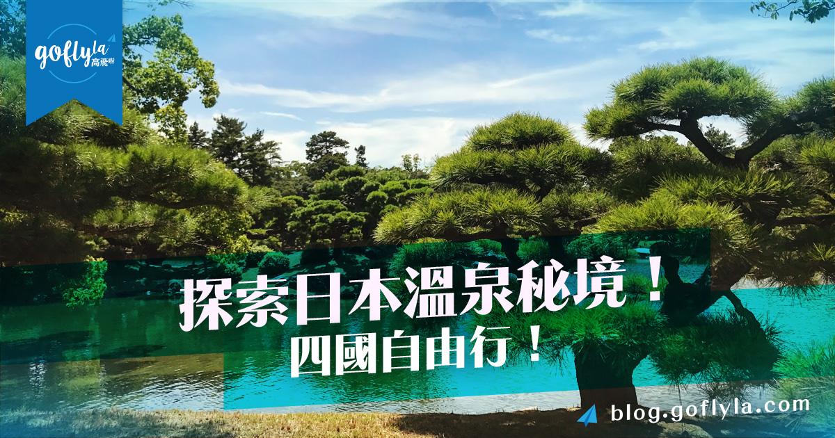 探索日本溫泉秘境四國自由行