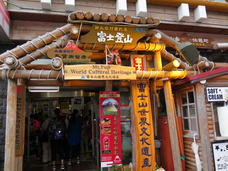 東京自由行-東京景點-東京旅遊-東京住宿-東京機票-五合目有數間手信店都可購買登山專用的金剛杖,有用之餘又有紀念價值
