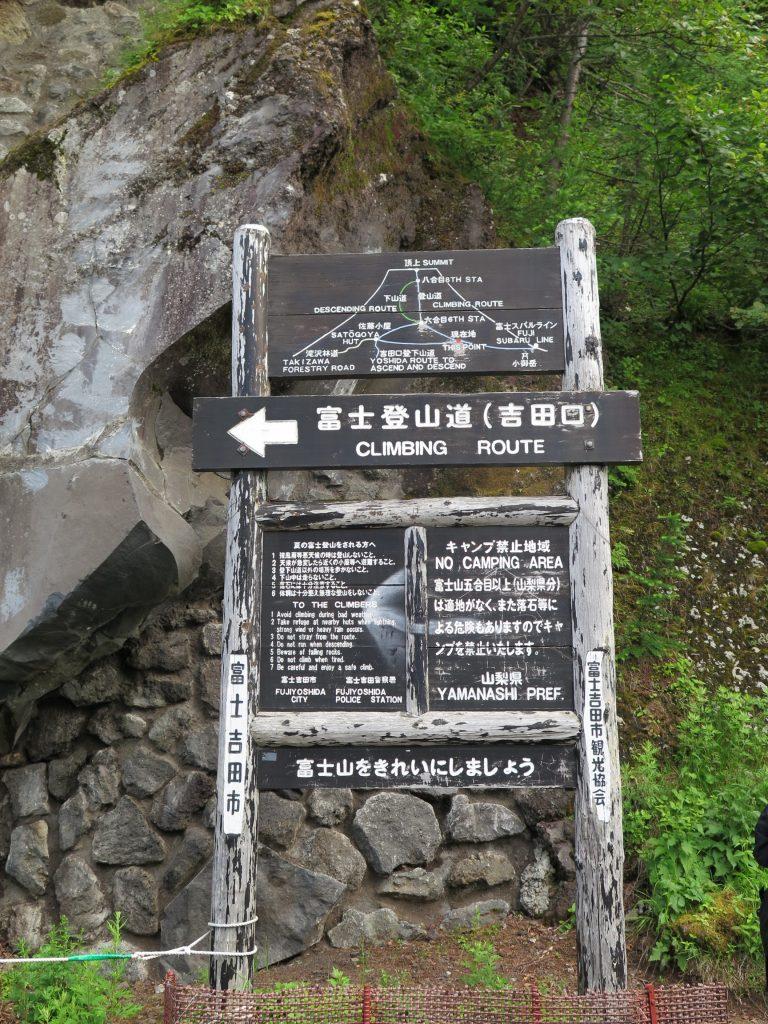 東京自由行-東京景點-東京旅遊-東京住宿-東京機票-我們選擇的吉田口登山路