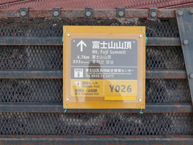 東京自由行-東京景點-東京旅遊-東京住宿-東京機票-原打算每個登山牌都影低,可惜走了不久後已天黑,影不了