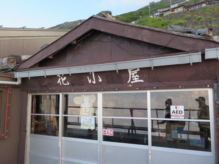 東京自由行-東京景點-東京旅遊-東京住宿-東京機票-富士山七合目第一間山屋 – 花小屋
