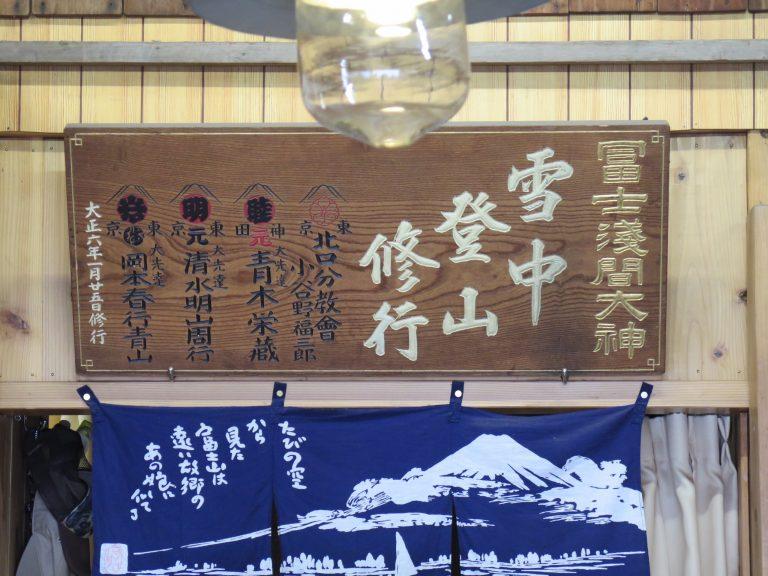 東京自由行-東京景點-東京旅遊-東京住宿-東京機票-登山果真是一種修行,仲有一種愈行愈想行的魔力