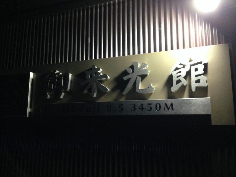 東京自由行-東京景點-東京旅遊-東京住宿-東京機票-10點多,我們終到達了御來光館,很感動啊