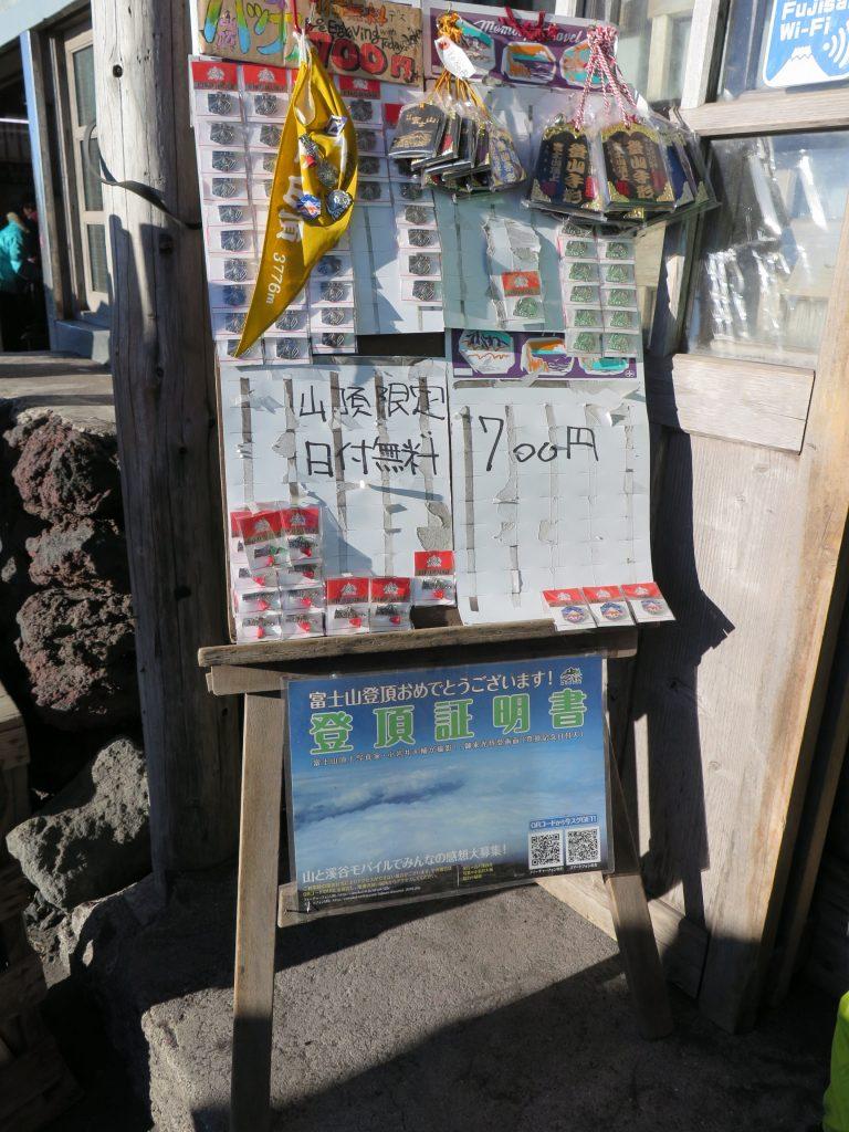 東京自由行-東京景點-東京旅遊-東京住宿-東京機票-你還可在山頂買登頂證明書呢!但我的照片不是已是證明嗎