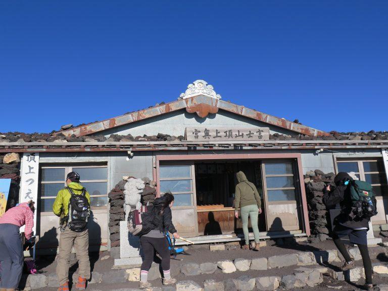 東京自由行-東京景點-東京旅遊-東京住宿-東京機票-富士山山頂的淺間神社,咁辛苦上到來,當然要求些御守啊