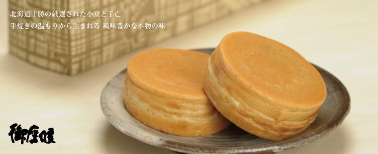 京都自由行-京都景點-大阪自由行-御座候紅豆車輪餅 (圖片來源:官網)
