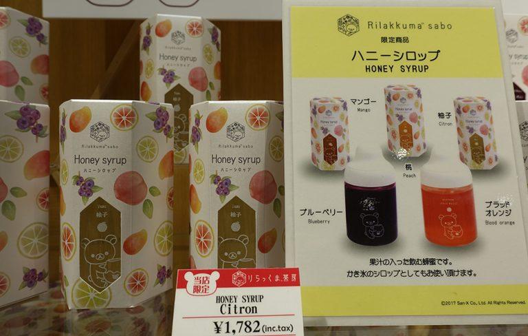京都自由行-京都景點-不同味道的蜜糖糖漿