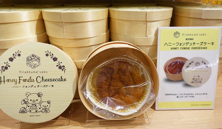 京都自由行-京都景點-蜂蜜芝士蛋糕