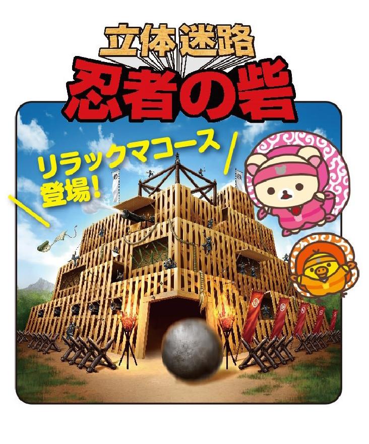 京都自由行-京都景點-東映太秦映畫村的期間限定鬆弛熊遊戲
