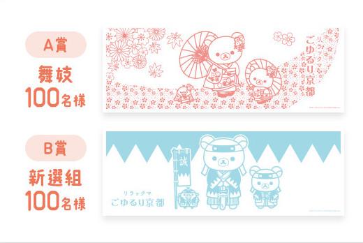 京都自由行-京都景點-集滿6個就有機會抽換鬆弛熊毛巾一條