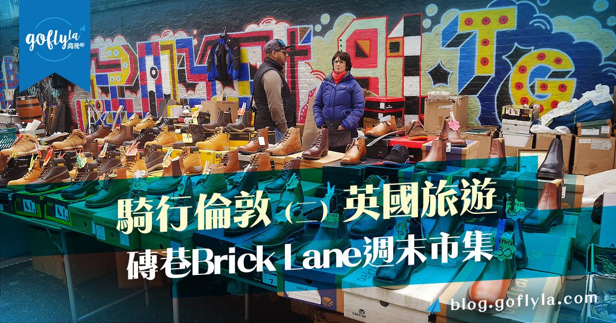 騎行倫敦二英國旅遊磚巷BrickLane週末市集.jpg