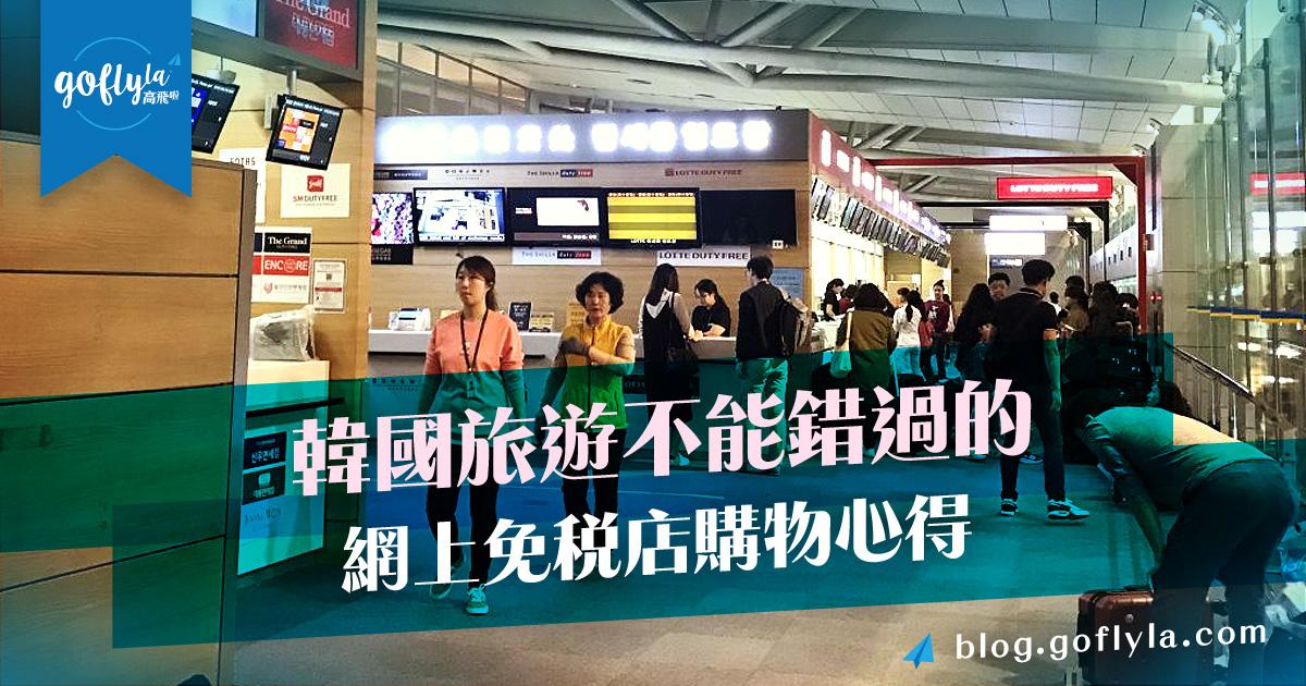 韓國旅遊:不能錯過的網上免稅店購物心得