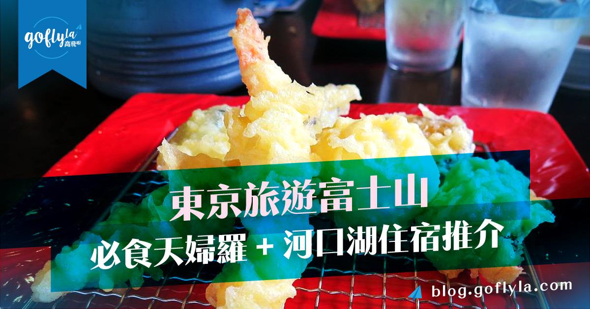 東京旅遊富士山必食天婦羅 + 河口湖住宿推介