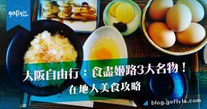 大阪自由行:食盡姬路3大名物!在地人美食攻略