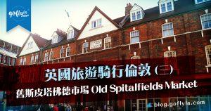 英國旅遊騎行倫敦三舊斯皮塔佛德市場Old-Spitalfields-Market