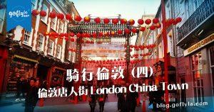 英國自由行騎行倫敦倫敦唐人街-London-China-Town