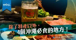 除了特產以外,4個沖繩必食的地方!