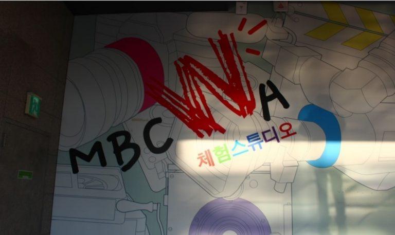 一山MBC夢想中心-首爾近郊一山-韓國旅遊-韓國機票-首爾自由行