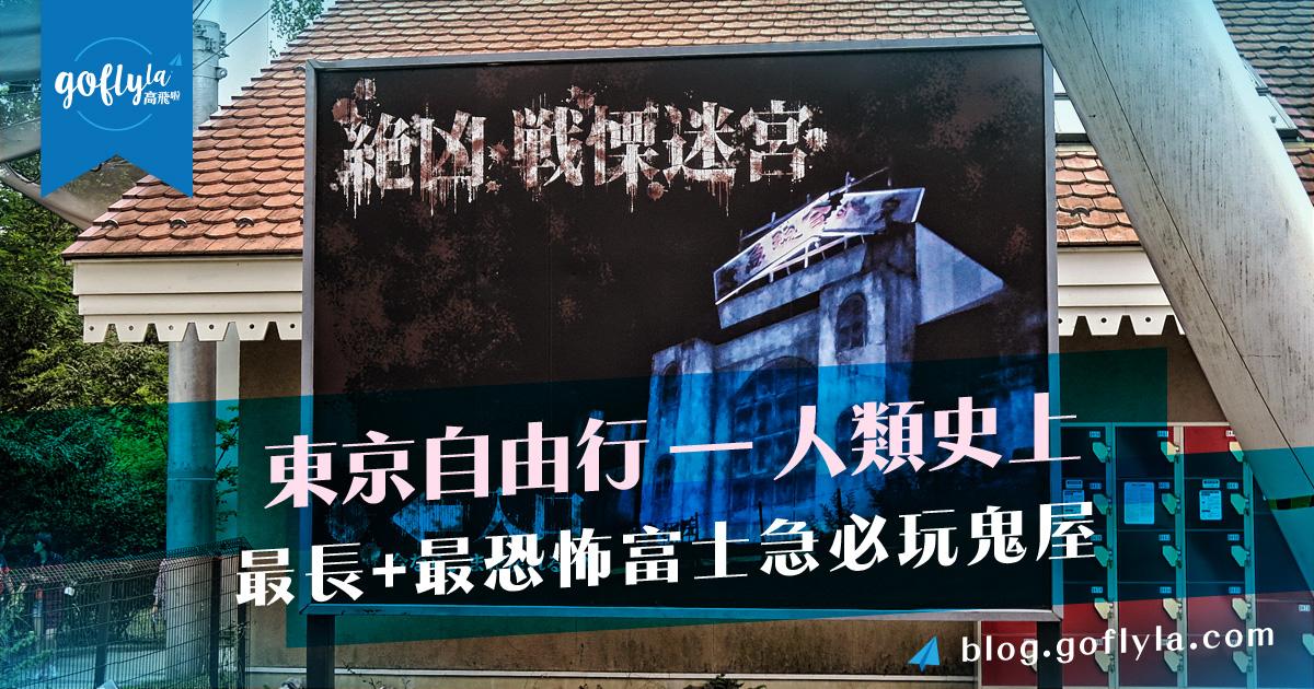 東京自由行人類史上最長最恐怖富士急必玩鬼屋