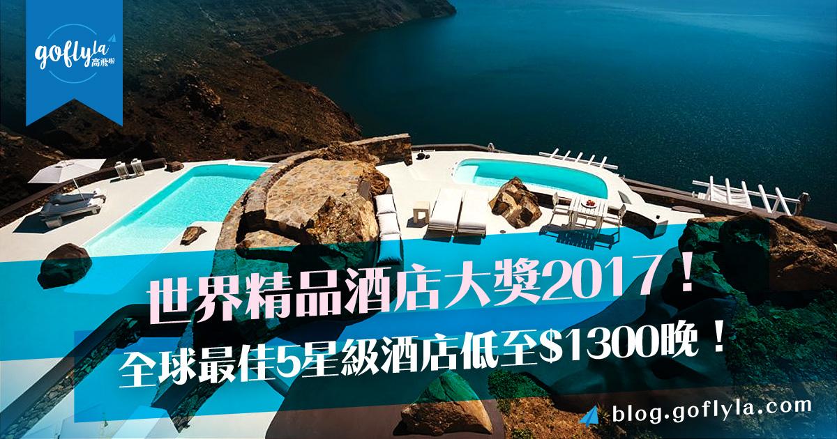世界精品酒店大獎2017全球最佳5星級酒店低至$1300晚