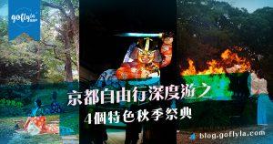 京都自由行深度遊之4個特色秋季祭典