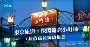 東京旅遊快閃鐮倉小町通超值高質燒肉推薦