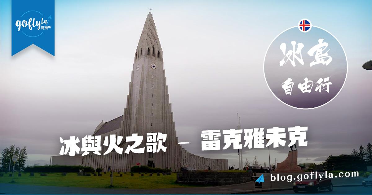 冰島自由行冰與火之歌雷克雅未克