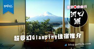 東京自由行河口湖超夢幻Glamping住宿推介