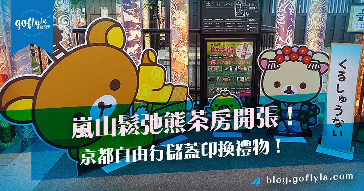 嵐山鬆弛熊茶房開張京都自由行儲蓋印換禮物