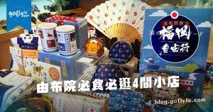 福岡自由行由布院必食必逛4間小店
