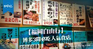 【福岡自由行】博多3間必吃人氣食店