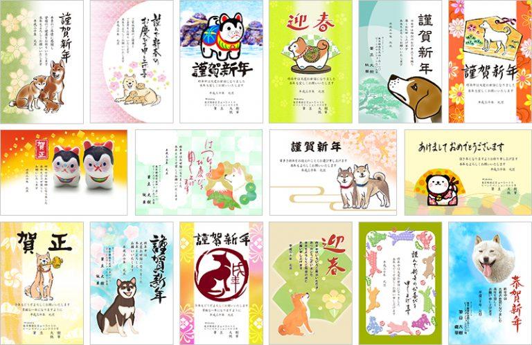 東京自由行-東京必去-東京景點-東京旅遊-以狗年為主題的2018年賀狀