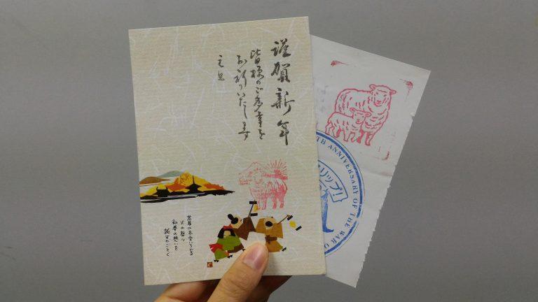 東京自由行-東京必去-東京景點-東京旅遊-比較辭窮的話,可以蓋上郵便局的賀年紀念印章