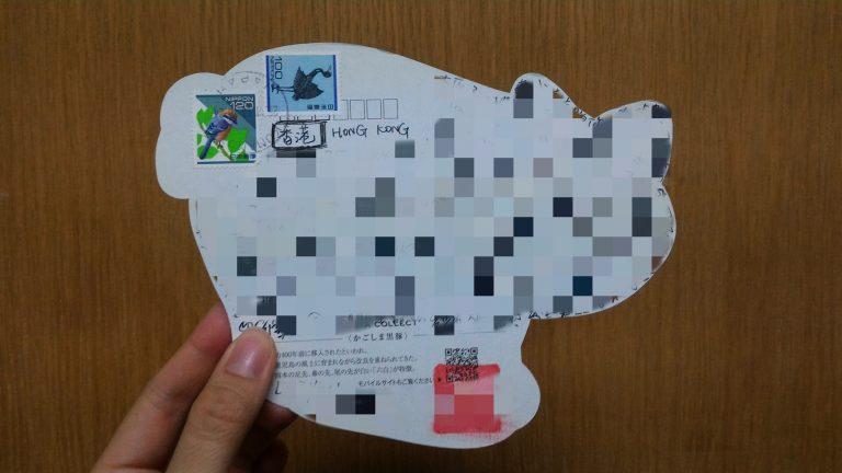 東京自由行-東京必去-東京景點-東京旅遊-超幸運的話,沒放進信封也能成功寄回香港(利申:試過一次咁多)