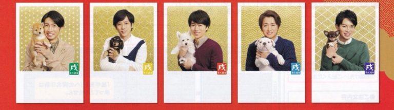 東京自由行-東京必去-東京景點-東京旅遊-早前郵便局還推出了嵐(Arashi)2018狗年年賀狀