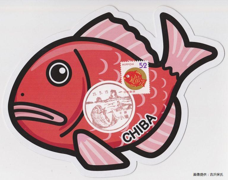 東京自由行-東京必去-東京景點-東京旅遊-郵便局甚至推出了風景印專用的圓形貼紙