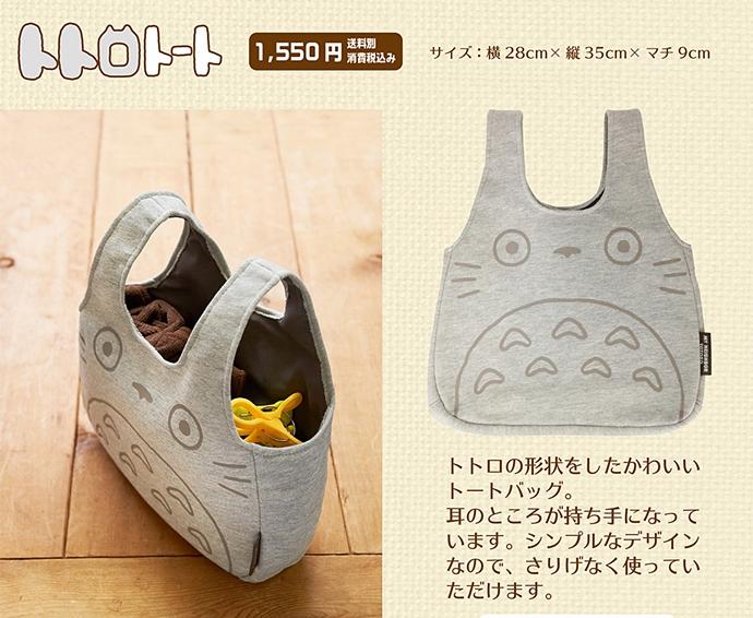東京自由行-東京必去-東京景點-東京旅遊-龍貓手挽袋