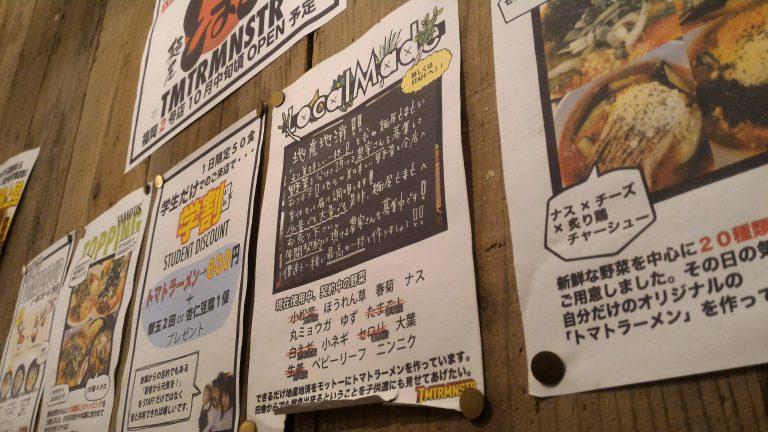 九州自由行-鹿兒島自由行-新消息和菜色資料貼滿牆上