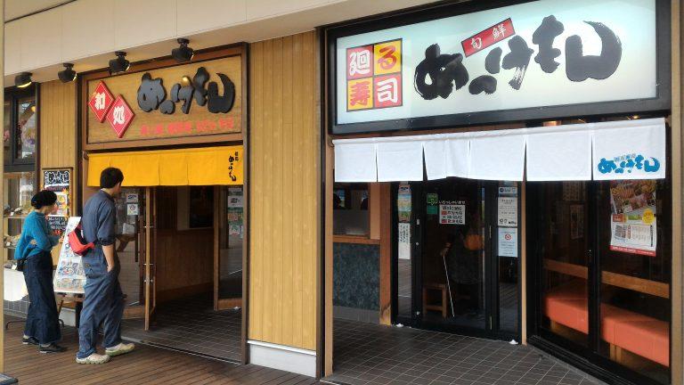 九州自由行-鹿兒島自由行-Dolphin Port分店門口