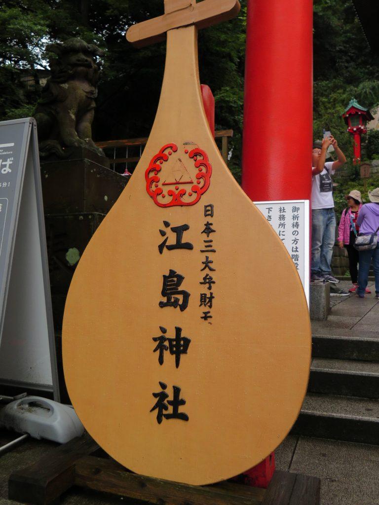 東京自由行-東京機票-東京旅遊-東京景點-東京住宿-東京必去-江島神社:日本三大弁財天神社之一