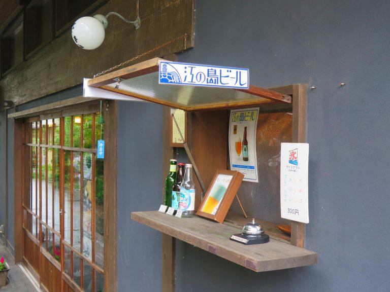 東京自由行-東京機票-東京旅遊-東京景點-東京住宿-東京必去-島上的小店,店小二來瓶啤酒好嗎