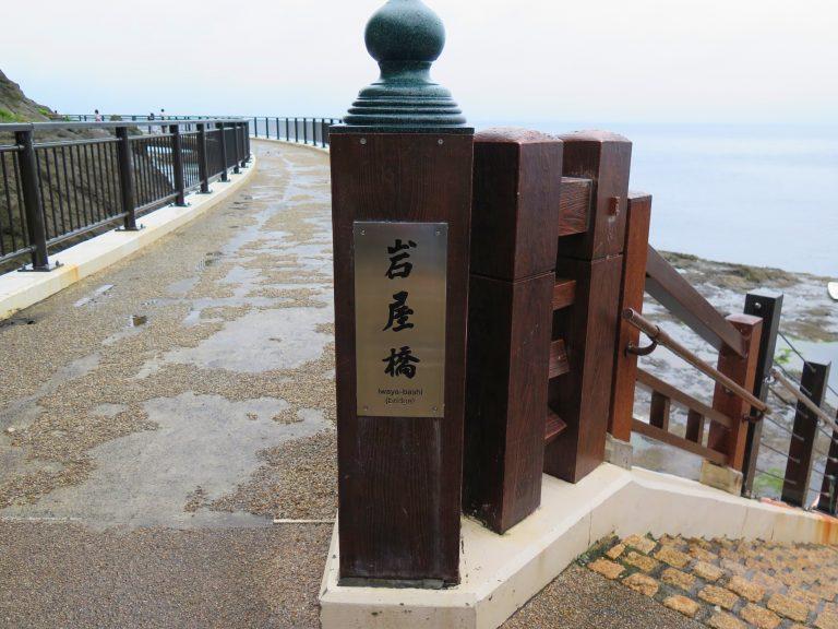 東京自由行-東京機票-東京旅遊-東京景點-東京住宿-東京必去-江之島鄰近盡頭的岩屋橋