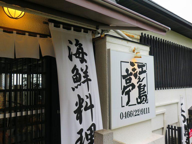 東京自由行-東京機票-東京旅遊-東京景點-東京住宿-東京必去-好評如潮的百年老店江之島亭